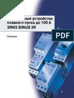 3rw3_RU.pdf