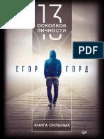13_осколков_личности_Книга_сильных.pdf