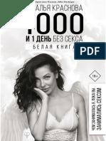 1000_и_1_день_без_секса_Белая_книга_Чем_занималась_я,_пока_вы_занимались.pdf