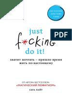 Just fcking do it!.pdf