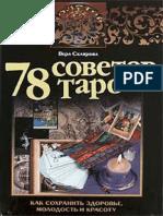 78 советов Таро.pdf