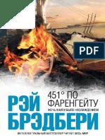451 градус по Фаренгейту.pdf