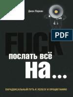 Fuck It. Послать все на ....pdf