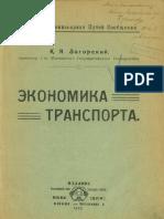 ЗагорскийКЯ_Экон трансп_1923.pdf