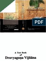 A Text Book of Dravyaguna Vijnana