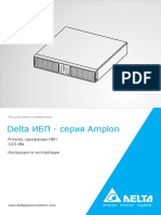 Manual-UPS-R-1-3kVA-ru-ru