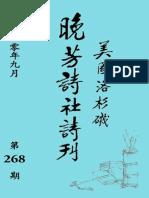 2020-09 268期晚芳詩刊