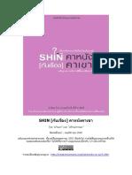 SHIN[กับเรื่อง]คาหนังคาเขา