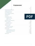 react-course-ru-v2.pdf