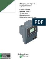 manual_sepam_series20_ru.pdf
