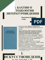 М. Бахтин о методологии литературоведения