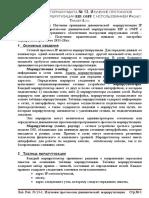 Л. Р. № 13-1 Динамические протоколы маршрутизации RIP, OSPF