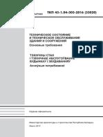 ТКП 45-1.04-305-2016.pdf