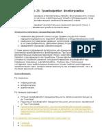 Документ Microsoft Office Word (11)