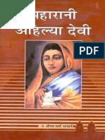 Ahilya Devi