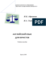 abramova_i_b_tkachenko_i_a_angliiskii_yazyk_dlya_yuristov.pdf