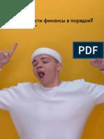 Руководство_по_финансам___Кирилл_Костарев.pdf