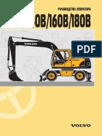 289485775-Operator-Manual-EW140B-160B-180B-RU-PDF.pdf
