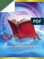 _приключения Робика.pdf