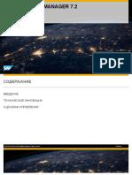 SAP Solution Manager 7.2 - Обзор.pptx
