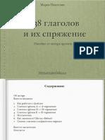 138 сербских глаголовкратко.pdf