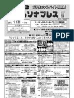 週刊ペルソナプレス 2011年1/31号