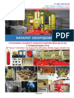 Каталог_оборудования_МПА-КД-50-55