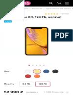Купить Apple iPhone XR, 128 ГБ, желтый— цена, описание в каталоге Сети фирменных магазинов reStore -Санкт-Петербург
