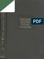 Александр Афанасьев - Народные русские сказки в трёх томах. Том 2 (1985).pdf