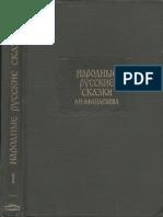 Александр Афанасьев - Народные русские сказки в трёх томах. Том 1 (1984).pdf