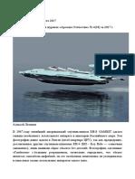 Леонков А.  Между небом иводой, 2017.docx