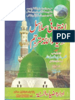 Intebaho Fi Salasile Aulia Allah - Shah WaliUllah Muhaddis Dehlvi