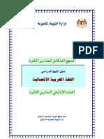 c1) HSP BAK Tingkatan 1 Muqaddimah ok