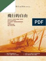 葫蘆墩期刊31期-2020秋訊