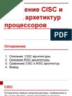 Сравнение CISC и RISC