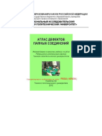 Калиниченко Н.П., Викторова М.О. Атлас дефектов паяных соединений (2012)