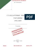 Standartnie-monety-Ukrainy-7izdanie.pdf