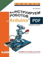 Бейктал Дж. - Конструируем роботов на Arduino. Первые шаги (РОБОФИШКИ) - 2016