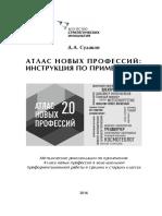 Atlas_guide