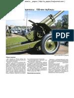 Боеприпасы 152-мм гаубицы.pdf