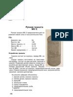Ручная граната МК-3 США.pdf