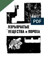 Шагов Ю_В_-Взрывчатые вещества и пороха_1976