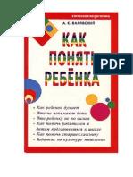 А.С.Валявский, Как понять ребенка