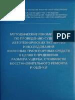 Методика МинЮст 2018.pdf