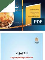 chemistry_1sec_sb_wb.pdf