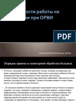 ЧРЕЗВЫЧАЙНЫЕ СИТУАЦИИ ТЕХНОГЕННОГО И ПРИРОДНОГО ХАРАКТЕРА ГАНЖИНА.pptx