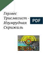 Гермес Трисмегист - Изумрудная Скрижаль — Библиотека Теопедии.pdf