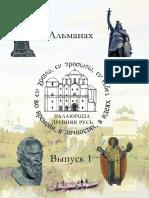 Paleorosia 1.pdf