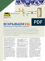 Вскрываем SSL (Xakep, 125, 27-32)