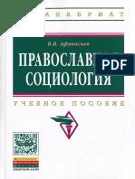 Afanasev_V_V__Pravoslavnaya_sociologiya.pdf